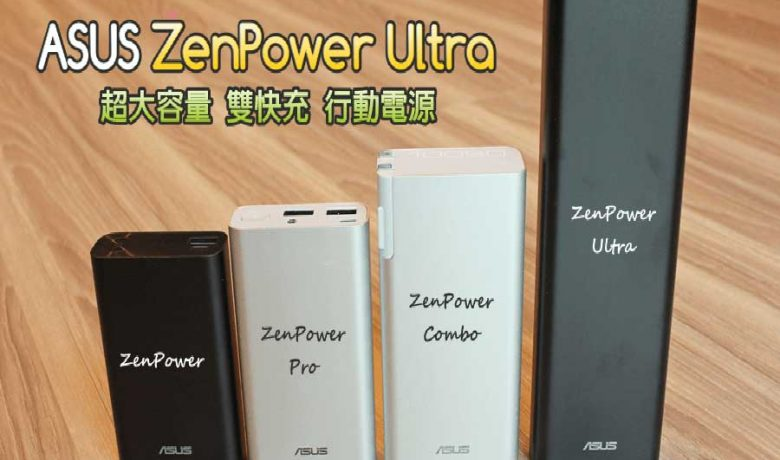 Zen Power Ultra, Powerbank Keluaran Asus Berkapasitas Monster